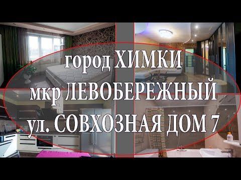 сдается в аренду двухкомнатная квартира Химки ул  Совхозная 27