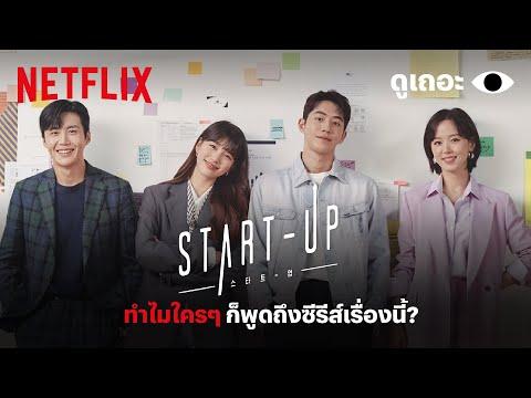 4 เหตุผลที่อยากให้ดู Start-Up 'ดูเถอะพี่ขอ' | Why We Watch | Netflix