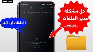حل مشكلة مدير الملفات شاومى واندوريد 11 | الملفات لا تظهر 📁 screenshot 4