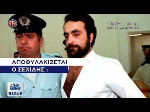 Ο «Χάνιμπαλ Λέκτερ» της Ελλάδας υπέβαλε αίτηση αποφυλάκισης (Ε, 23/10/17)