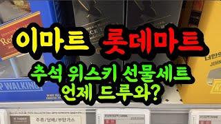 [이마트, 롯데마트] 추석 위스키 선물세트 판매 시기와…