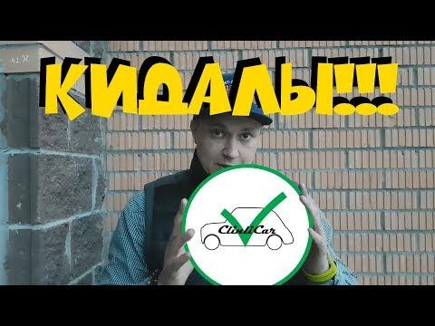 ClinliCar авто-подбор - МЫ КИДАЛЫ!?!?!