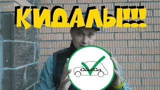 ClinliCar авто-подбор - КИДАЛЫ!!!