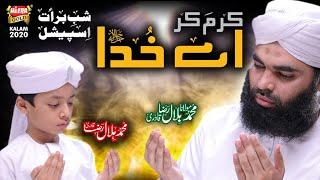 New Shab e Barat Duaya Kalaam 2020 - Muhammad Molana Bilal Raza Qadri - Karam Kar Aey Khuda