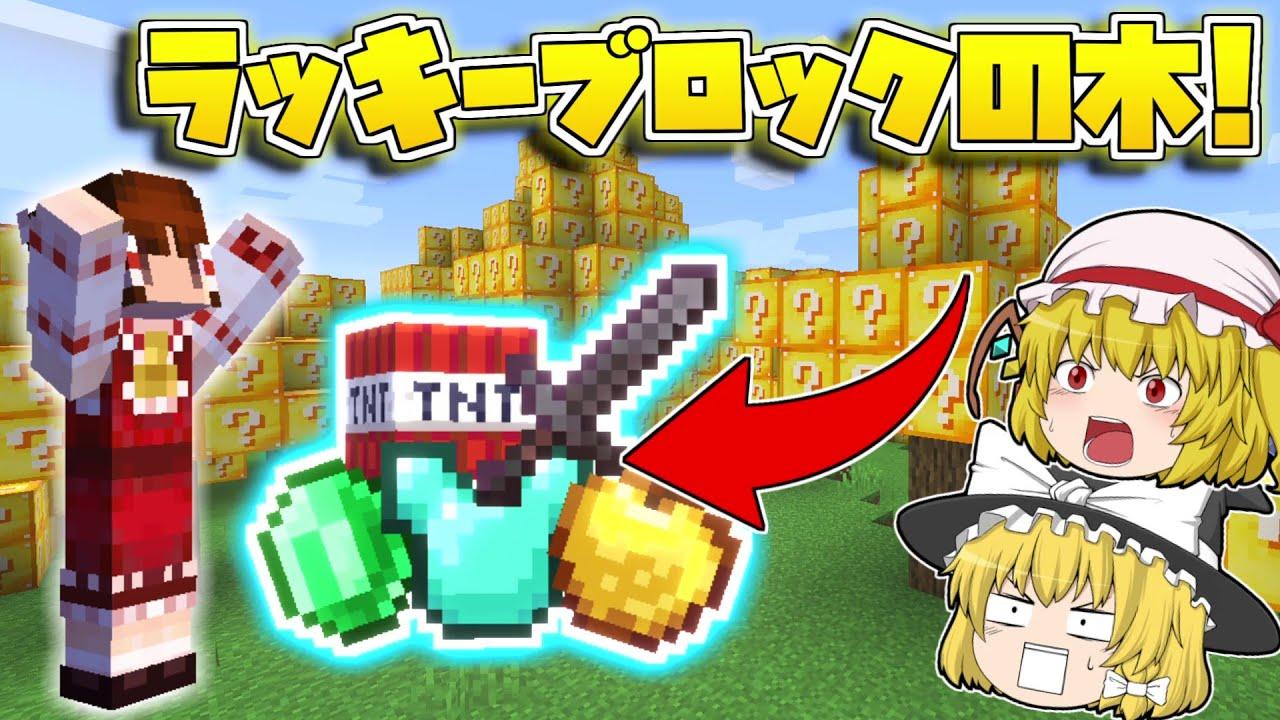 【マイクラ】全ての木がラッキーブロックの世界で幸運の力で余裕でエンドラ討伐!?【ゆっくり実況/マインクラフト/Minecraft】