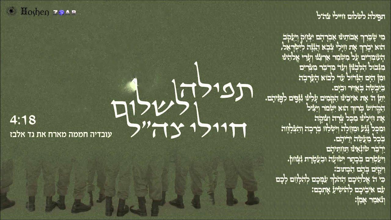 """גד אלבז ועובדיה חממה - תפילה לשלום חיילי צה""""ל  Gad Elbaz - prayer for the IDF soldiers"""