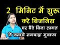 घर बैठे कमाएं 1 लाख रूपये online earning without investment, small business for women, shop 101