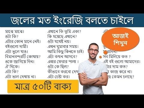 জলের মত ইংরেজি বলতে মাত্র ৫০টি বাক্য   Spoken English Practice at Home   Basic English for Beginners