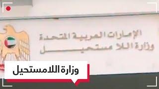 اللامستحيل.. وزارة بدون وزير في الإمارات | RT Play