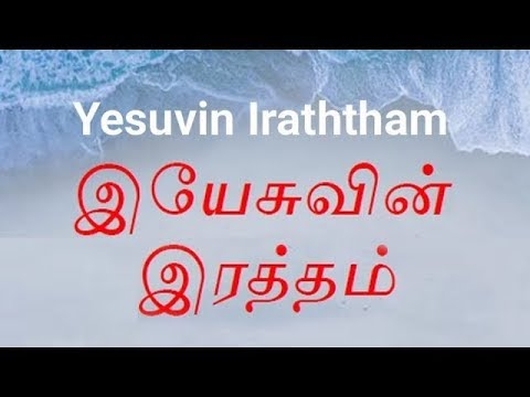 1 min Powerful Prayer - Blood of JESUS (Tamil)