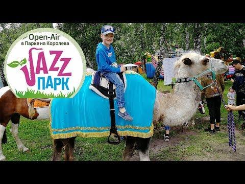 JazzPark/июль 2018