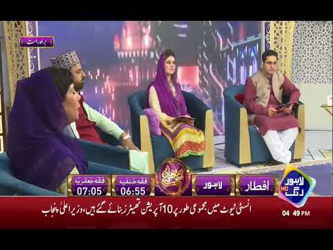 Ramzan ky Rang | 5th Aftaar Transmission | 21st May 2018 | Lahore Rang (part 1/2)