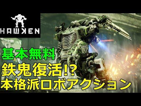 【鉄鬼復活!?】TDM : 本格派ロボアクションFPS 新生 Hawken TDM #13