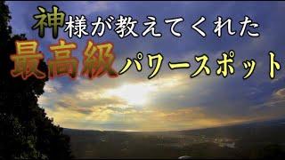 【皇大神宮伊雜宮遠隔参拝】※この動画に導かれた特別な人のための最高級パワースポット Imperial Grand Shrine Ijunomiya(Mie, Japan)パワースポットひとり旅#69