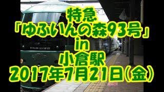 特急「ゆふいんの森93号」in小倉駅。2017年7月21日(金)