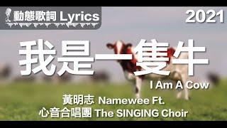 Download lagu 黃明志 Namewee *動態歌詞 Lyrics*【我是一隻牛 I Am A Cow】@2021