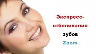 Отбеливание зубов с Москве -- белые зубы за 1 визит!