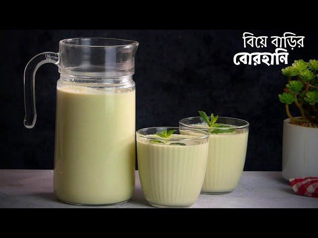বাবুর্চি স্টাইলে বিয়ে বাড়ির শাহী বোরহানি-ঘরে তৈরী বোরহানি মশলা দিয়ে |Biye Barir Shahi Borhani Recipe