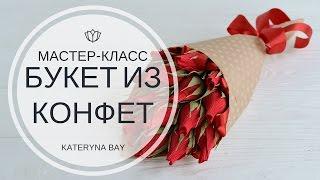 МАСТЕР-КЛАСС БУКЕТ ИЗ КОНФЕТ / DIY crafts : How to make crepe paper flowers