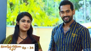 Manjil Virinja Poovu | Episode 34 - 19 April 2019  | Mazhavil Manorama