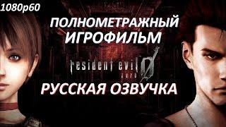 Полнометражный  Resident Evil 0 HD Remaster — Игрофильм (РУССКАЯ ОЗВУЧКА) Все сцены Cutscenes