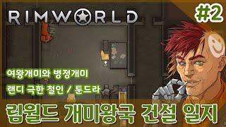 [림월드][Rimworld] 1.2 (DLC X) 개미…