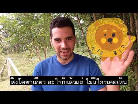 Ep1 ฝรั่งพูดภาษาไทย แนะนำตัว แลกเปลี่ยนความรู้ทางการเกษตร เศรษฐกิจพอเพียง ฝรั่งบ้าน บ้าน