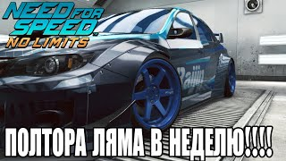 Need For Speed NO LIMITS КОСИ БАБЛО