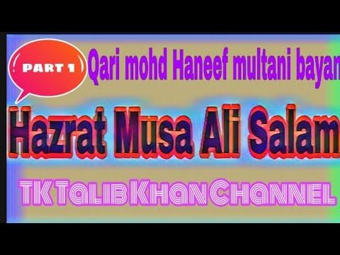 Hazrat Musa Ali Salam ka Bayan Qari mohd Haneef Multani part 1