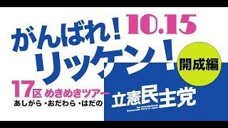神奈川17区 がんばれ!リッケン!めきめきツアー vol_2 開成駅前編