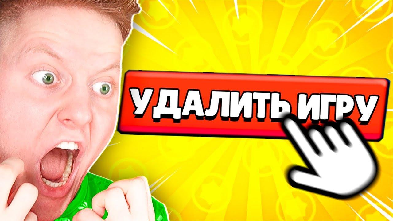 МОЙ ПОСЛЕДНИЙ ДЕНЬ В BRAWL STARS