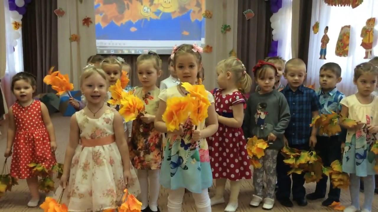 Праздники в детском саду. Осень. - YouTube