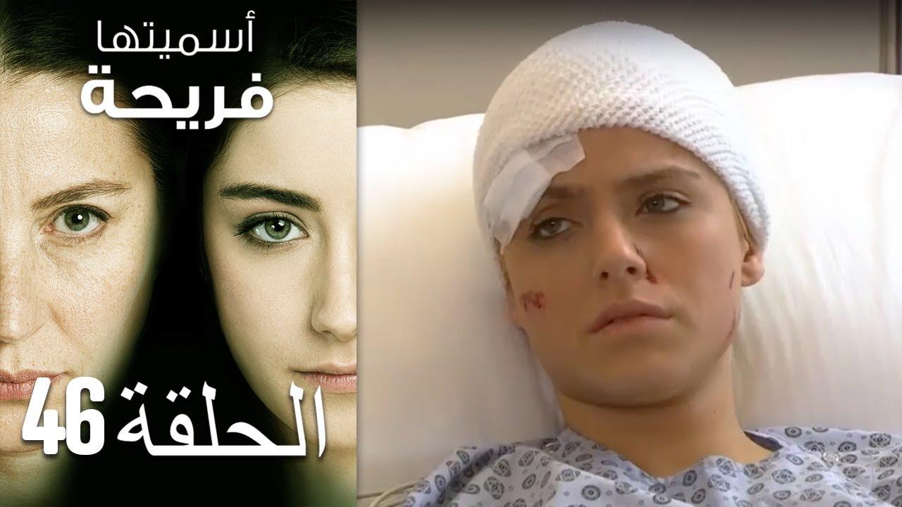 Asmeituha Fariha   اسميتها فريحة الحلقة 46