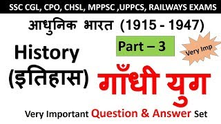Indian history,   Gk Quiz   History:- गाँधी युग