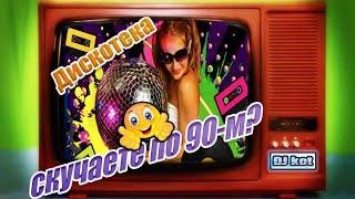 Русская дискотека 90-х