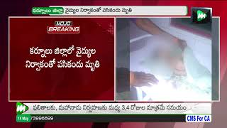 Born Baby Died By Doctors Negligence In Kurnool |Dhone Govt Hospital Doctor Negligence |MOJO TV LIVE