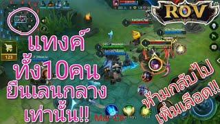 Garena RoV Thailand-แทงค์ทั้ง10คนบวกเลนกลางห้ามกลับไปเพิ่มเลือด!!
