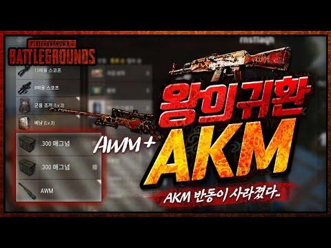AKM의 화려한 부활! 테스트서버 AKM 반동이 확연하게 줄어들었습니다 [AWM + 길리슈트] | 배틀그라운드 군림보