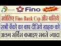 खोलिए Fino Bank Csp और बनिये सभी बैंको का बाप दीजिये ग्राहक को अलग सर्विस कमाइए सबसे ज्यादा