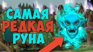 Самая РЕДКАЯ РУНА в ДОТЕ 2 🔥 я её НАШЕЛ!