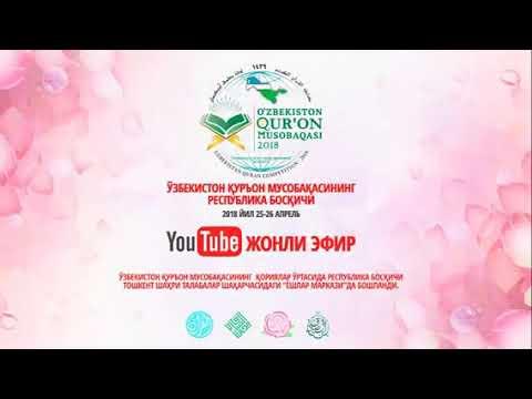 Quron ila qalb hayotini yangila nashidasi Quron musobaqasi Respublika bosqichi thumbnail