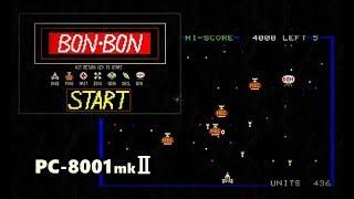 PC 8001mkⅡ BON BON レトロゲーム