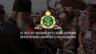 10 лет из жизни Русской Церкви. Попечение о молодежи