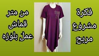 فكره مشروع مربح من متر قماش تعالي شوفي هنعمل ايه