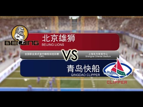 CAFL Week 6 - China Bowl - Beijing Lions vs. Qingdao Clipper
