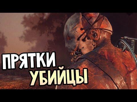Dead by Daylight — ПРЯТКИ УБИЙЦЫ! ВЫЖИВАНИЕ!