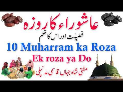 10 muharram ka roza(ashura ka roza)   عاشوراء کا روزہ اور اس کی فضیلت