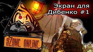 sZone Online: Экран для Дибенко #1