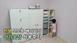 [내돈내산 육아용품] 한샘 아기옷장, 이케아 아기옷걸이…