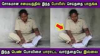 இந்த பெண் போலீஸ் செய்த செய்யலை ஒரு நிமிடம் பாருங்க Tamil Cinema News Kollywood News